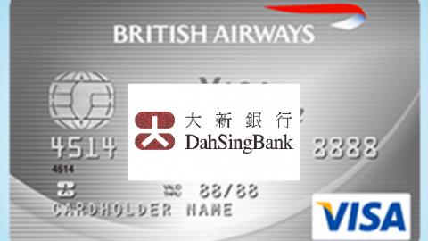 大新英國航空白金信用卡申請獲取高達10,000 Avios飛行積分